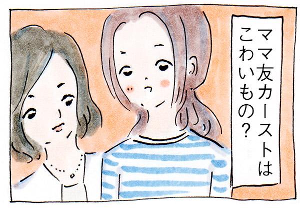 ママ友カーストが描かれるドラマを観た【Amazonプライム・ビデオ】
