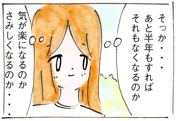 よそのママさんとの付き合いの変化【子育て中の出来事】
