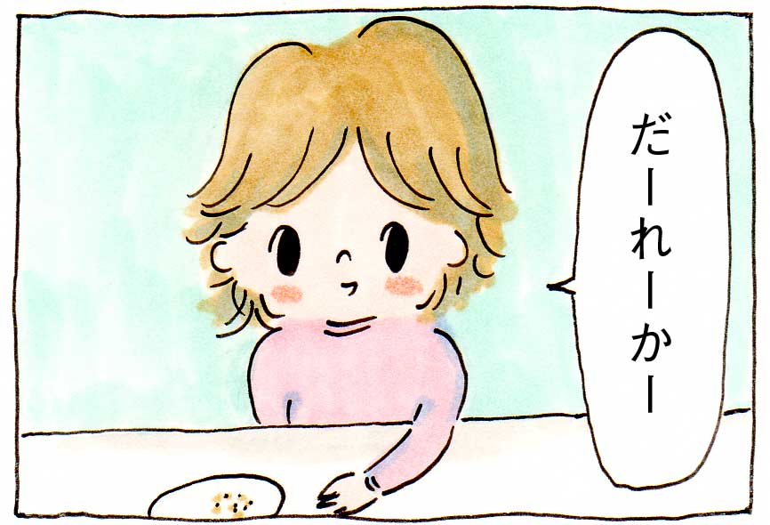 パンを食べた長女に「だーれーかー」と呼ばれた思い出【育児絵日記】