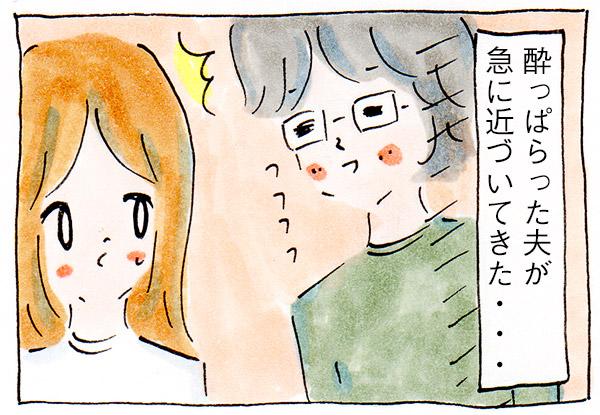 突然始まる夜の大人の鬼ごっこ【漫画】
