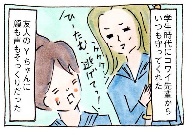 ライブドア交流会⑧帰路