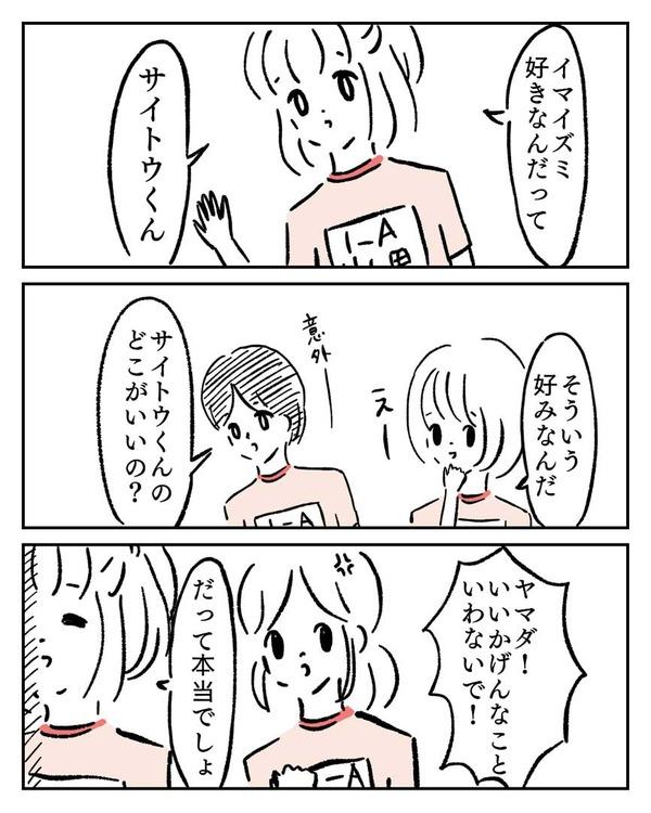 【漫画】昨日、サイトウくんの夢を見た①
