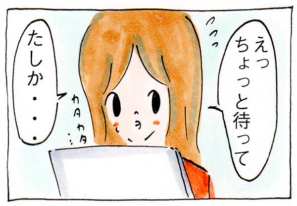 夫の転職活動日記③「枠がうまる」【漫画】