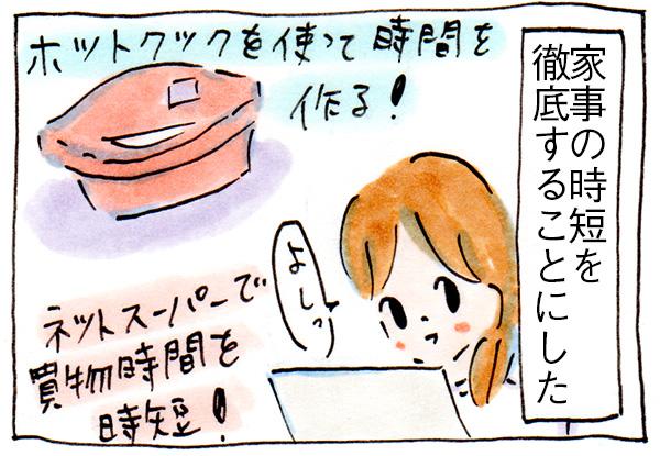 ほぼワンオペ育児を楽にする方法【子育て漫画】