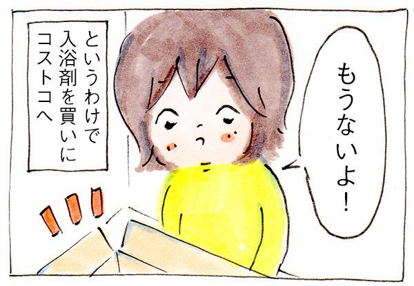 コストコでおすすめ!リピートしてる入浴剤【買い物日記】