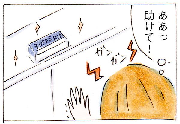 ワンオペ育児中の頭痛に優しかったアレ【子育て漫画】