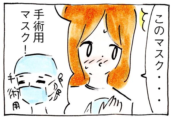 夫がくれたマスクを拒否した理由