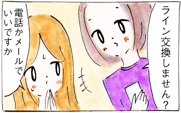 幼稚園でママ友を作りそこねた話【ウーマンエキサイト・子育てログ!】