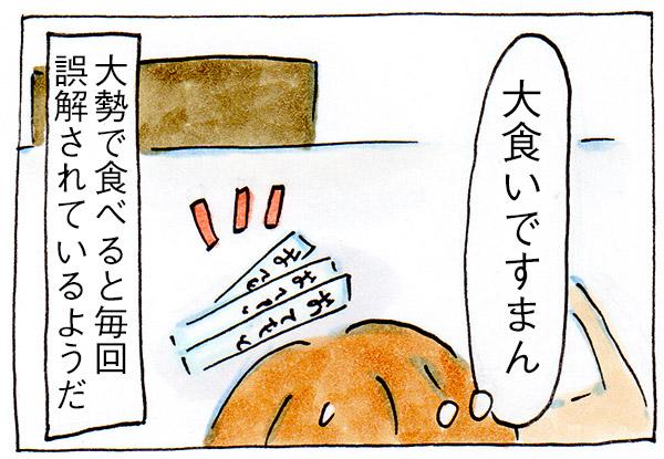 コンビニごはん、優しすぎる誤解【漫画】