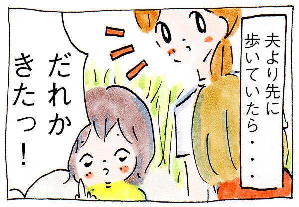 いつも温和な夫を変えた娘の何気ないひとこと【子育て漫画】
