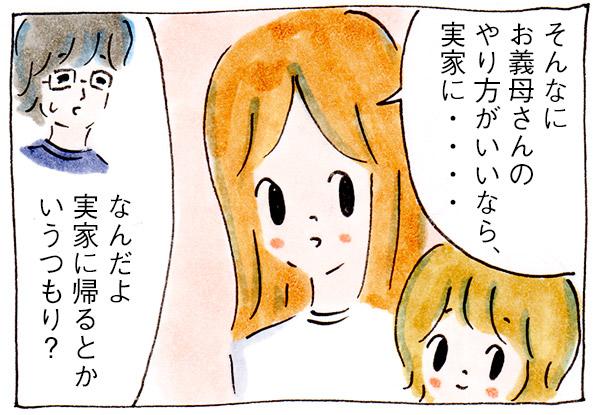 家事をめぐり夫婦喧嘩した理由⑤実家に…【子育て中の出来事】