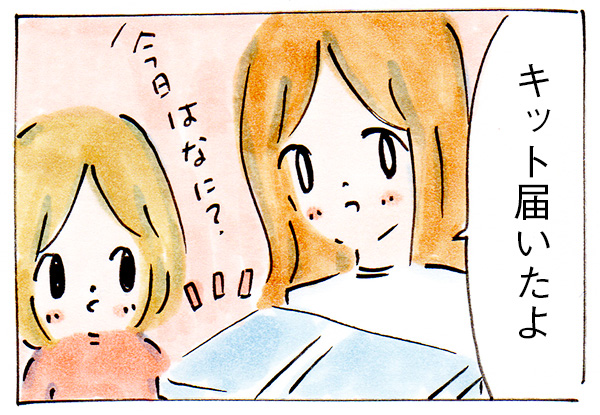 ヨシケイのプチママのメニューを作ってみた【子育て主婦の日常】