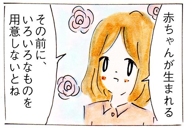 女性ホルモンのしわざ【子育てする前の話】