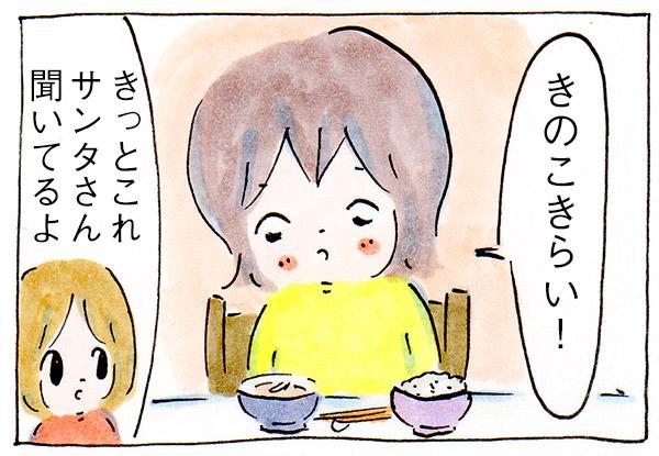 娘が憶測で語った話が少し怖かった【子育て漫画】