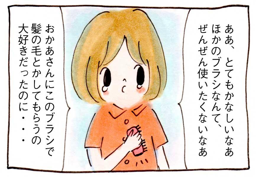 お気に入りのブラシがこわれたときのはなし【子育て漫画】