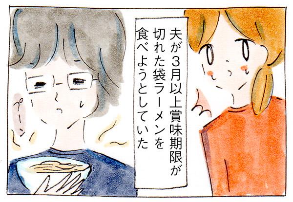 賞味期限切れのラーメンを食べる夫のいいぶん【夫婦漫画】