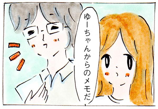 娘からならどんな内容のメモでもうれしい【子育て漫画】