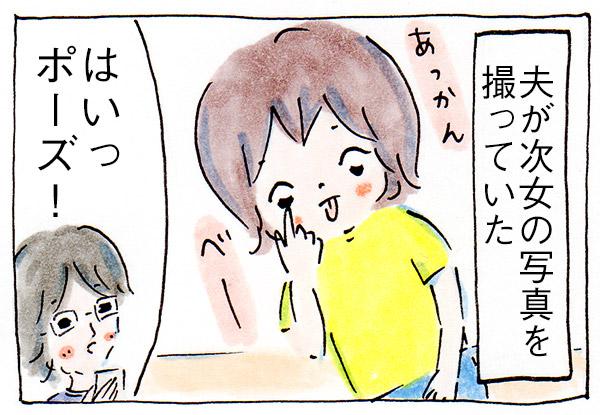 夫のスマホの中の貴重なコレクション【育児絵日記】