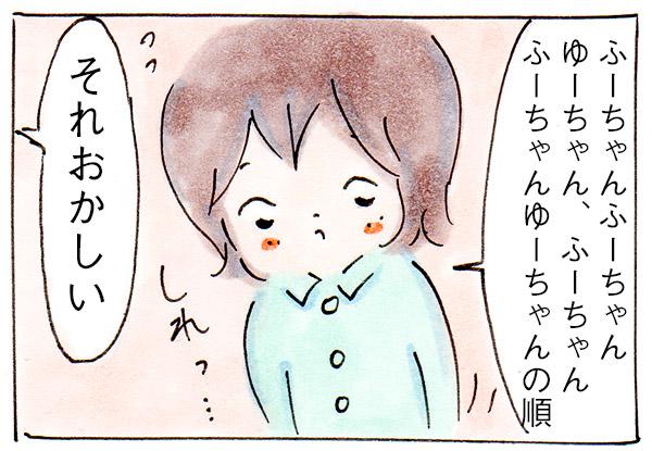 保育園でおとなしい娘の意外な言葉【子育て漫画】