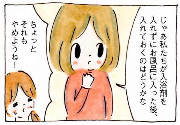 娘が考えた入浴剤を消費する方法【育児絵日記】