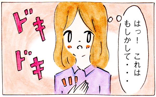 妊娠初期症状、謎の激痛は妊娠のシグナル!?【子育てログ・ウーマンエキサイト】