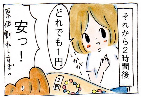 """値のつけ方に問題があるアクセサリー店へようこそ【子育て漫画】"""""""
