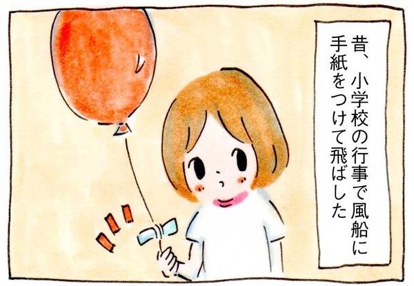 SNSがない時代に風船に手紙をつけてとばした思い出