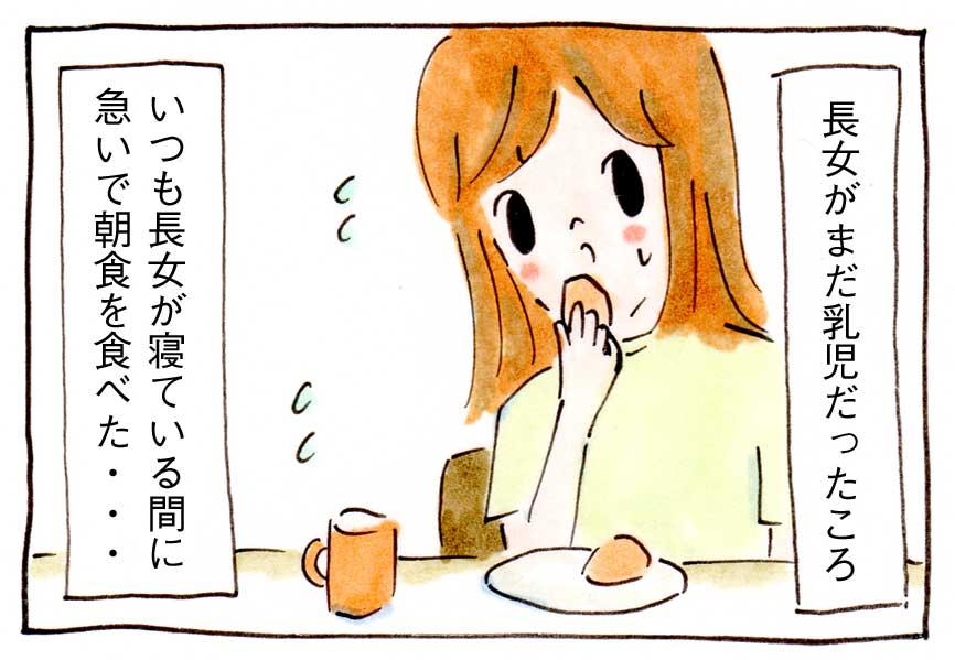 長女がまだ乳児だったころ、急いで朝食を食べた思い出【子育て漫画】