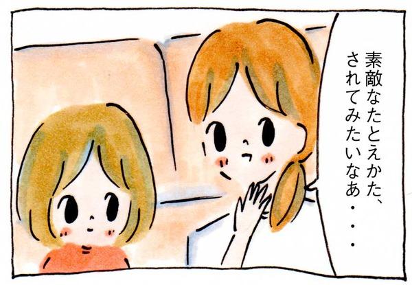 眞子さまご婚約内定の記者会見に憧れて