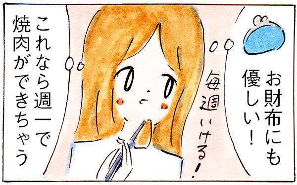 時短になって料理も美味しい便利なアイテム【ウーマンエキサイト・子育てログ!】