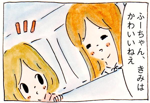 名前をいいまちがえて怒られた【子育て漫画】