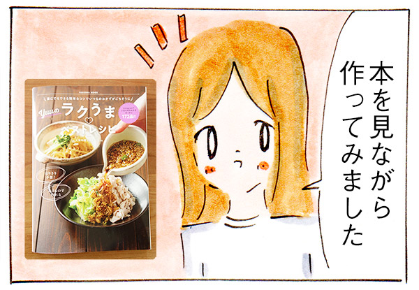 簡単で美味しすぎるレシピ本!「Yuuのラクうまベストレシピ」