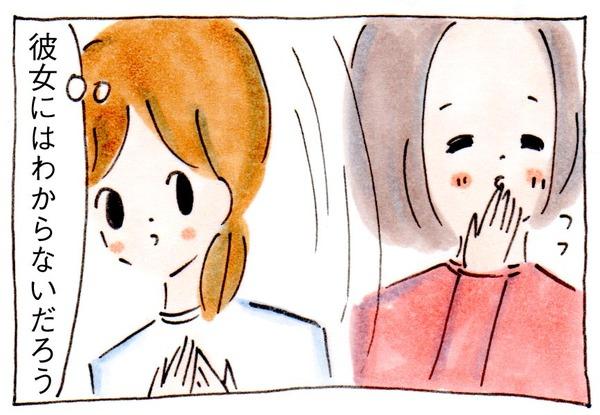ママ友が0でもいいじゃない⑨謎の強がりが発動