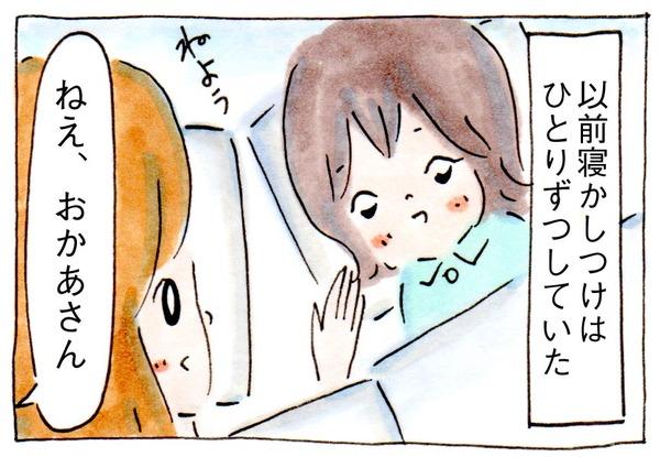私がみにつけた楽な寝かしつけの技術【育児絵日記】
