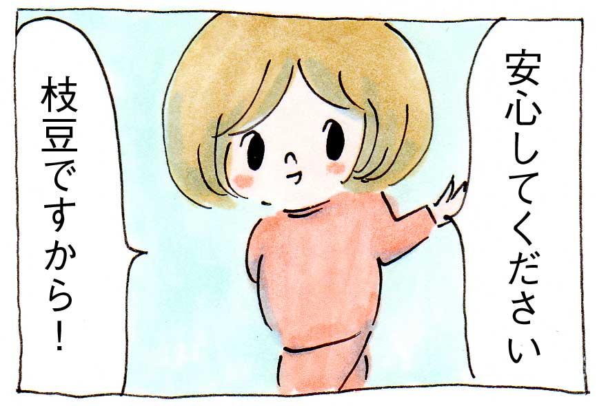 長女(5才)「おとうさんは、おまめいっこぶん、だ~いすき!」【育児絵日記】