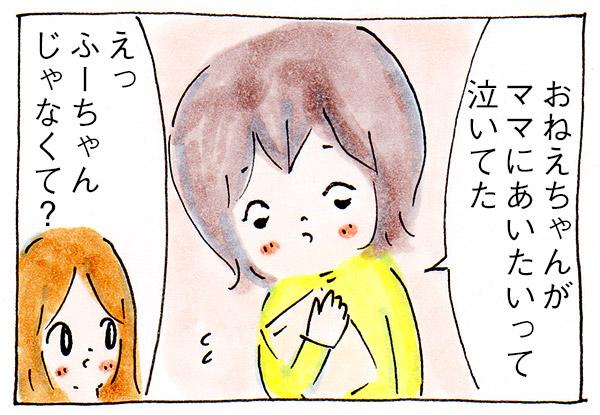長女のほうがさみしがりやなのかもしれない【子育て漫画】