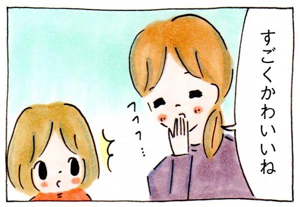 育児絵日記、わたしのほうがたぶんかわいい