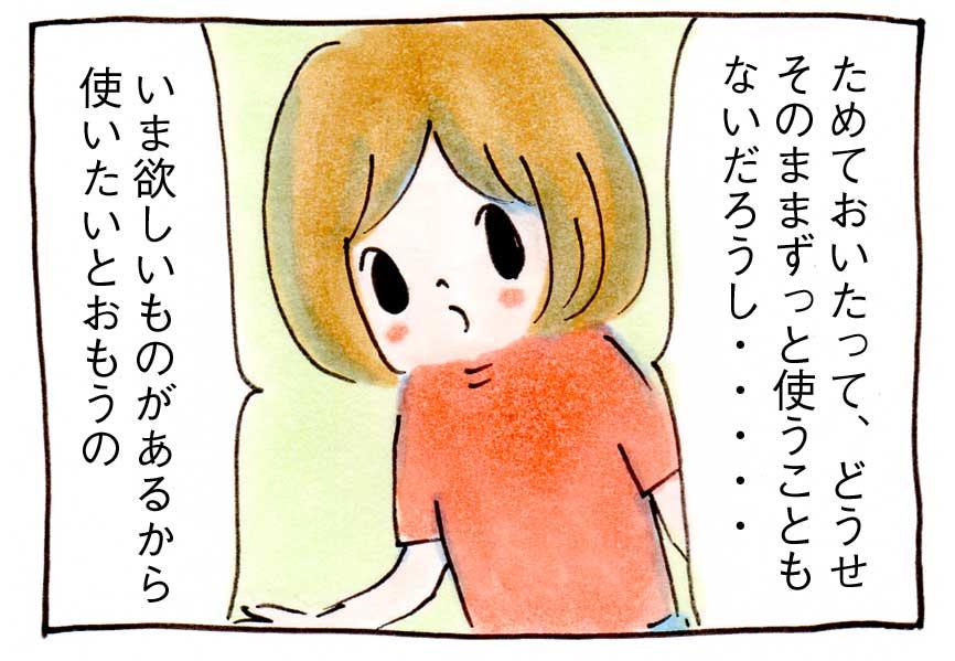 長女(6才)が、貯金通帳のお金を使って買いたいもの【子育て漫画】