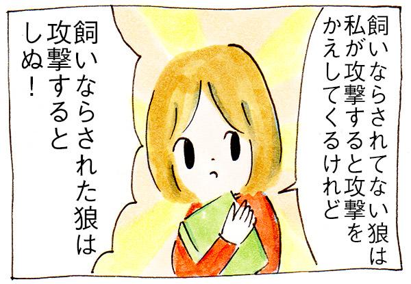 娘のマイクラの説明が味わい深かった【子育て漫画】