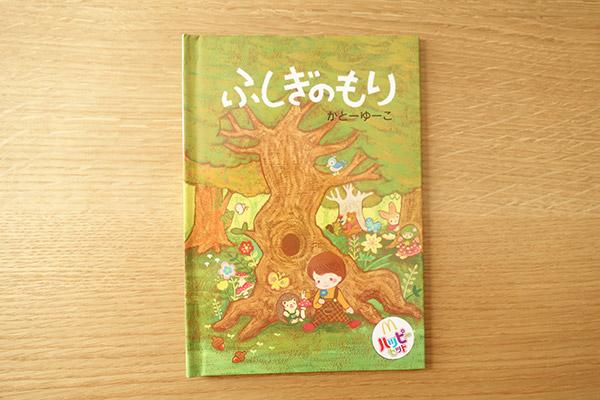 マクドナルドのハッピーセットの図鑑と絵本をリピ買い!【育児絵日記】