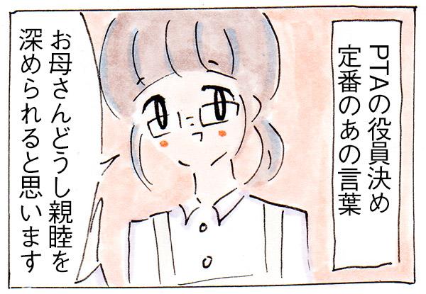 ママ友できないかも⑭言葉【子育て中の話】