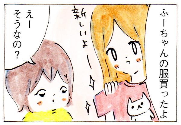 長女には絶対わからない気持ち【育児絵日記】