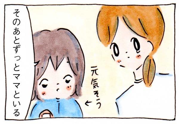 ずっとママといるといわれたら、ずっといっしょにいたくなる【育児絵日記】