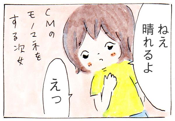 映画「天気の子」を観に行ったよ!【子育て主婦の日常】