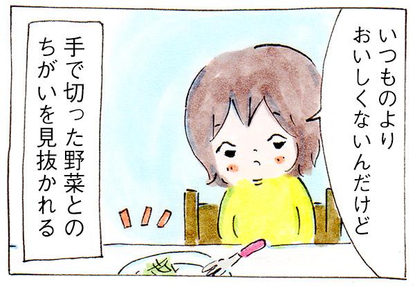 時短家事に小姑のようにダメだしする娘【子育て漫画】