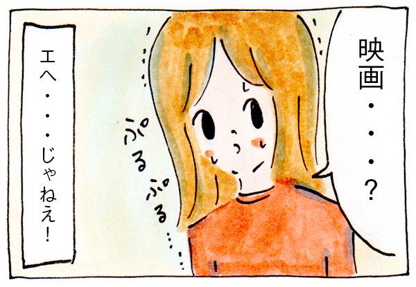 私がPTA集会に行くとき、夫はジュマンジを観に行くという【漫画】