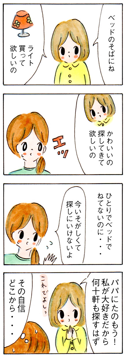 自信あふれる彼女が私にはまぶしかった【子育て漫画】