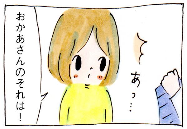 ダウンベストの匂いと思い出【子育て漫画】