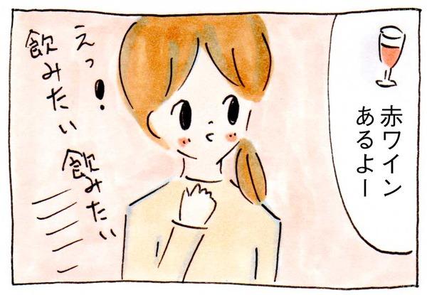 ライブドアブログ大忘年会2017①酒の力を借りて
