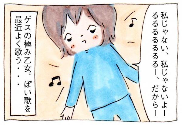 ゲスの極み乙女。をかけすぎた【育児絵日記】